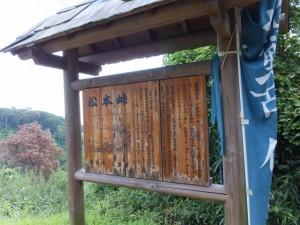 松本峠の説明板