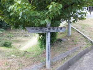 「木本登り口 350m、松本峠 250m」の道標