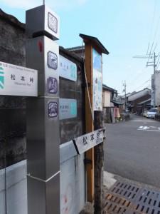 「松本峠 600m」の道標