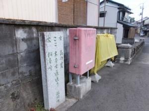 「左 松本峠、ここ 木本古道通り、右 花の窟」の道標
