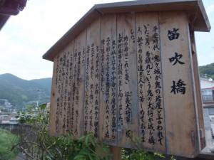 笛吹橋(西郷川)の説明板