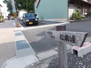 「木本神社 花の窟、松本峠」の道標、ここで右折