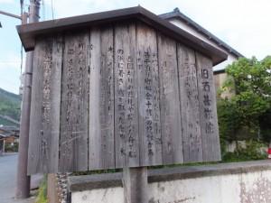 旧酒甚旅館の説明板