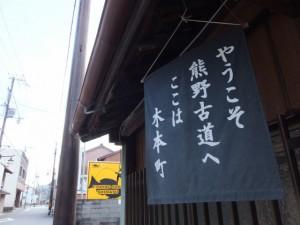 「やうこそ 熊野古道へ ここは 木本町」