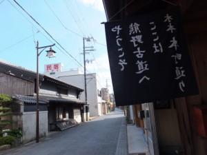 「やうこそ 熊野古道へ ここは 木本 本町通り」