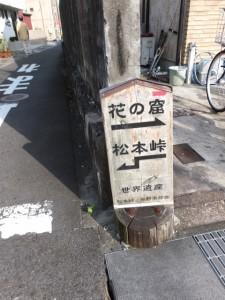 「←松本峠、花の窟→」の道標