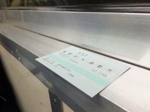 JR 熊野市駅~伊勢市駅の乗車券