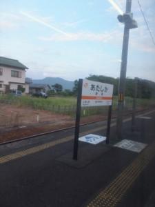 JR紀勢本線 新鹿駅