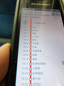 JR紀勢本線 多気行き普通列車の時刻表