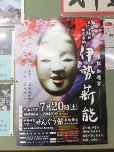 ー奉祝 御遷宮ー 第二十五回 神宮奉納 伊勢薪能のポスター