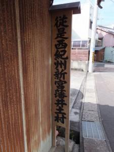 「従是西紀州新宮藩井土村」の看板