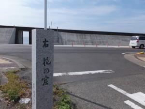 「右 花の窟・・・」の道標
