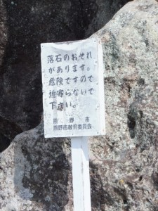 獅子岩の前に立てられた警告板(落石危険)