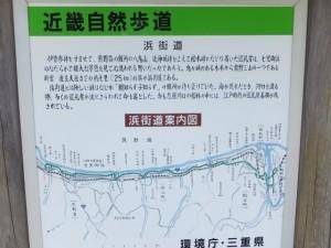 浜街道案内図(近畿自然歩道)