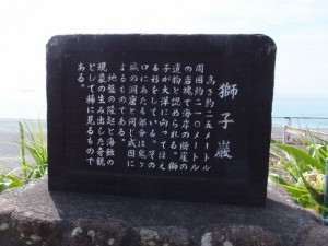 獅子巖の説明石
