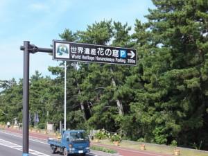 「世界遺産 花の窟【P】→ 200m」の案内板