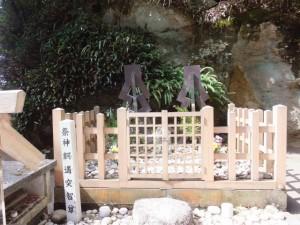 御祭神 軻遇突智尊(花の窟神社)