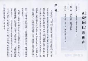 花窟神社(花の窟神社)の由緒書