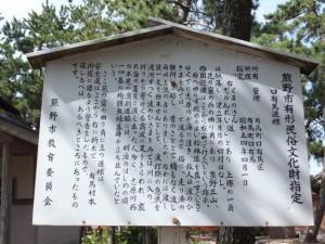 口有馬道標の説明板(花の窟神社前)