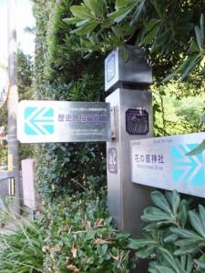 「←歴史民俗資料館、 花の窟神社→」の道標