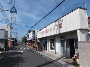 (有)新兵衛屋かまぼこ店(花の窟神社から立石の道標へ)