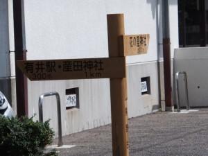 「有井駅・産田神社、花の窟神社」の道標
