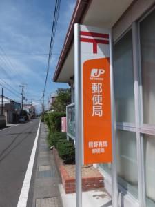 熊野有馬郵便局(花の窟神社から立石の道標へ)