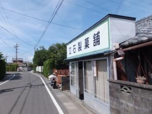 立石製菓舗(立石の道標付近)