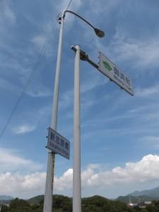 新志原橋(志原川)および御浜町の標識