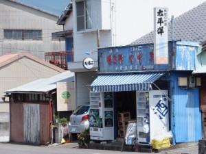 小倉屋商店(国道42号 神志山交差点付近)