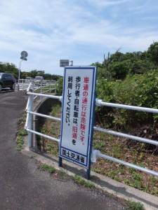 「車道の通行は危険です・・・」(国道42号新緑橋北交差点付近)の注意看板