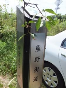 「熊野街道 新宮まで 14km」の道標