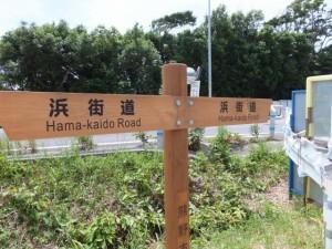 市木一里塚付近の「浜街道」道標