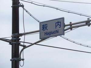 国道42号 萩内交差点