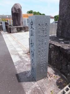 「史趾 起請の水」の石柱
