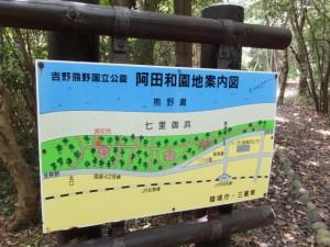 吉野熊野国立公園 阿田和園地案合図(七里御浜探勝歩道)