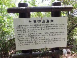 七里御浜海岸の説明板(七里御浜探勝歩道)