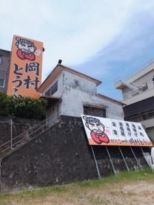 岡村とうふ(JR紀勢本線 阿田和駅付近)