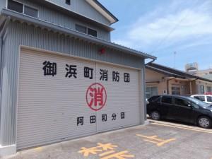 御浜町消防団 阿田和分団