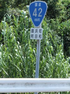 国道42号、雲揚艦祖難(遭難)地の小松原付近から山地交差点へ