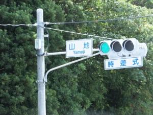 国道42号 山地交差点