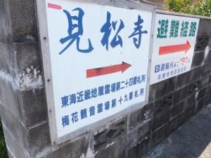 見松寺、避難経路の案内板
