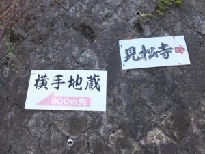 「←横手地蔵 900m先」、「見松寺→」の道標