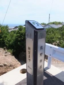 「熊野古道 新宮まで 6km」の道標