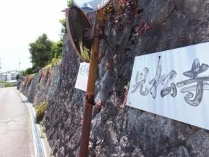 「←横手地蔵」、「見松寺→」の道標