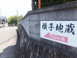 「横手地蔵 700m先」の道標