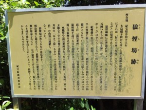 狼煙場跡(紀宝町井田字大石)の説明板