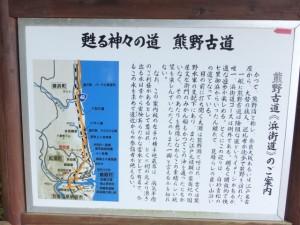 「甦る神々の道 熊野古道≪浜街道≫」のご案内