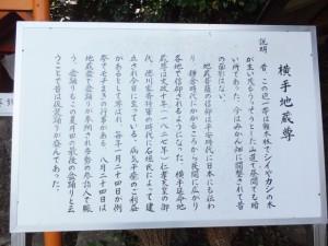 横手地蔵尊の説明板