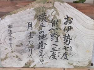 「お伊勢七度 熊野へ三度 横手の地蔵さんにや 月まゐり」(横手地蔵)